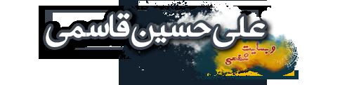 وبسایت شخصی علی حسین قاسمی